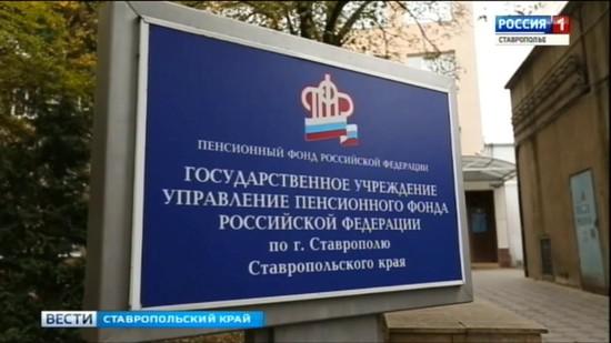 Личный кабинет пенсионного фонда ставропольский край пенсионный фонд проверить свои баллы
