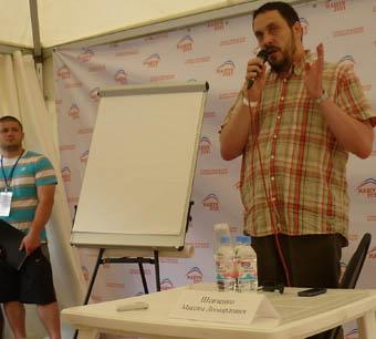 На форуме Машук-2011